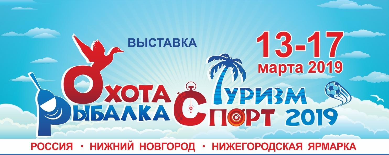 Выставка в Нижнем Новгороде.